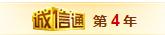 誠信通第4年